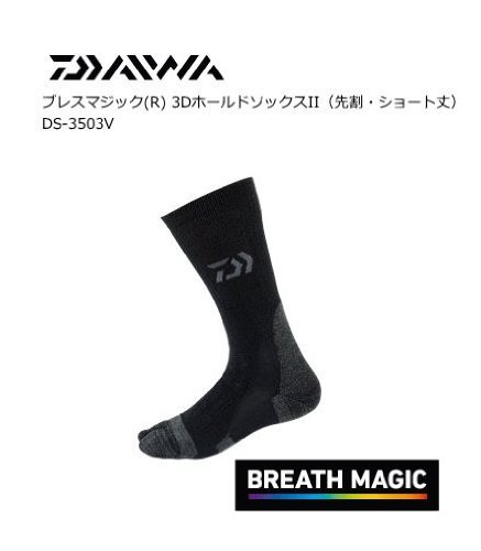 Daiwa DS-3503V DAIWA Breath Magic 3D Hold Sock 2 (Split  Short Length) Black Free
