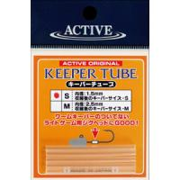 Active active keeper tube S