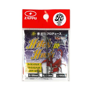 Zap hitch hook #S