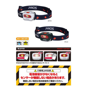 Prox PX 8412K 3W LED Sensor Headlamp Black