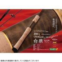Rodeo Craft 999.9 Meister White wolf 62UL-e (2 Piece Spinning Rod)
