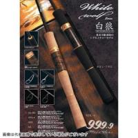 Rodeo Craft 999.9 Meister White wolf 62L-TRZ (2 Piece Spinning Rod)
