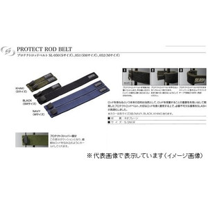 SL-051 Protect Rod Belt SM Navy