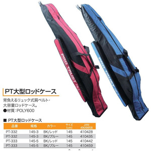 Large Rod Case 145-3 Blue