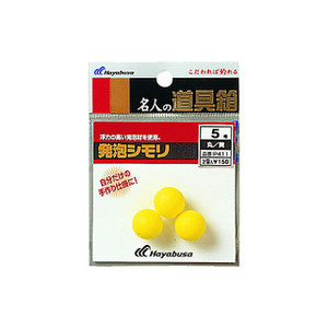 Hayabusa masterpiece tool box foam Shimori round yellow 2