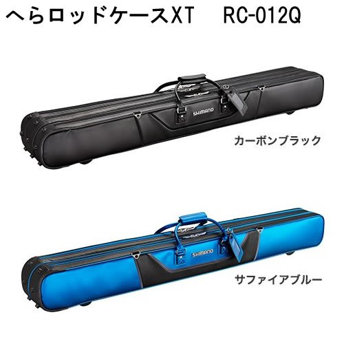 Shimano spatula rod case XT RC-012Q carbon black 2 layers