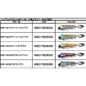 Brogis (BROVIS) CG Hybrid Spin HSP-G 03 Chart Clear Lame