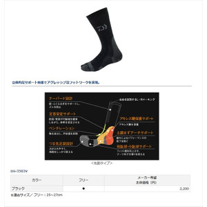Daiwa DS-3503V DAIWA Breath Magic 3D Hold Sock 2 (Split · Short Length) Black Free