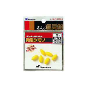 Hayabusa masterpiece Tool box foam Shimori streamline yellow O